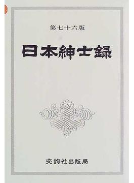 日本紳士録 第76版