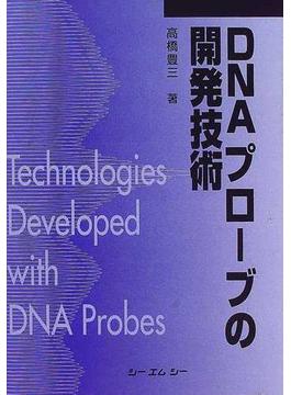 DNAプローブの開発技術 普及版