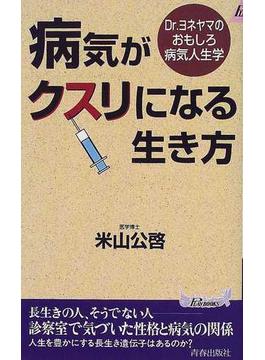 病気がクスリになる生き方 Dr.ヨネヤマのおもしろ病気人生学