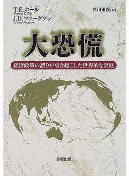 大恐慌 経済政策の誤りが引き起こした世界的な災厄