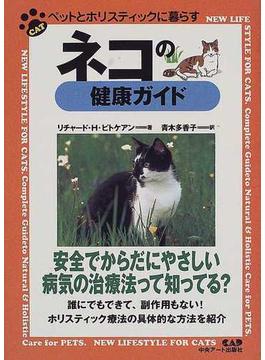 ネコの健康ガイド