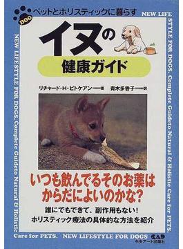 イヌの健康ガイド