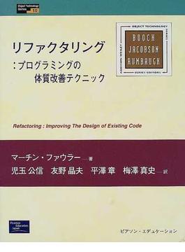 リファクタリング プログラミングの体質改善テクニック