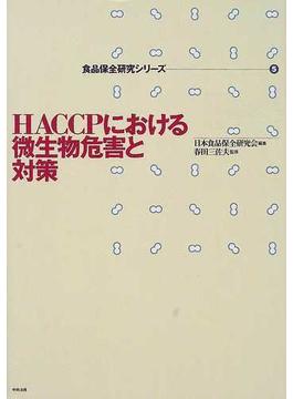 HACCPにおける微生物危害と対策