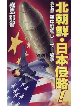 北朝鮮・日本侵略! 第7部 空中戦艦レーザー攻撃(コスモノベルス)