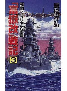 「富岳改」戦記 3 死闘!マリアナ諸島(コスモノベルス)