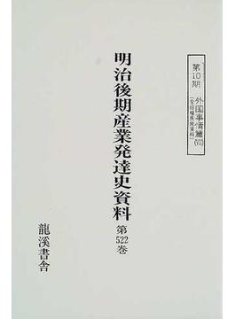 明治後期産業発達史資料 第522巻 印度雑事
