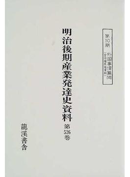 明治後期産業発達史資料 第526巻 台湾税関要覧