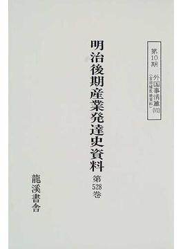 明治後期産業発達史資料 第528巻 臨時台湾旧慣調査会第一部調査第三回報告書台湾私法附録参考書 第1巻上