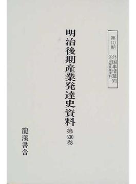 明治後期産業発達史資料 第530巻 臨時台湾旧慣調査会第一部調査第三回報告書台湾私法附録参考書 第1巻下
