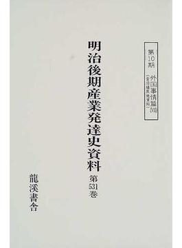 明治後期産業発達史資料 第531巻 臨時台湾旧慣調査会第一部調査第三回報告書台湾私法附録参考書 第2巻上