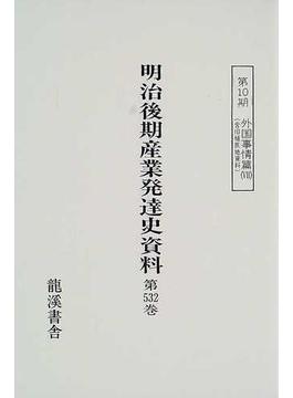 明治後期産業発達史資料 第532巻 臨時台湾旧慣調査会第一部調査第三回報告書台湾私法附録参考書 第2巻下