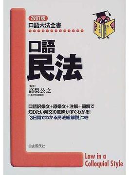 口語民法 改訂版