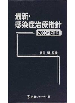 最新・感染症治療指針 2000年改訂版