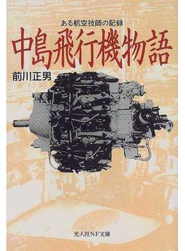 中島飛行機物語 ある航空技師の記録(光人社NF文庫)