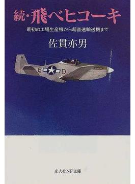 飛べヒコーキ 続 最初の工場生産機から超音速輸送機まで(光人社NF文庫)