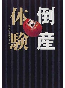 倒産体験(宝島社文庫)