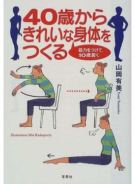 40歳からきれいな身体をつくる 筋力をつけて、10歳若く