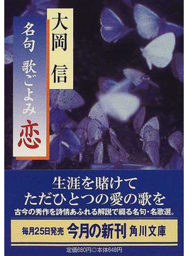 名句歌ごよみ 恋(角川文庫)