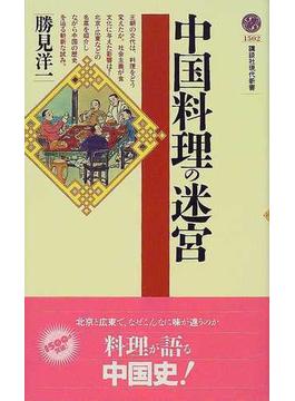 中国料理の迷宮(講談社現代新書)