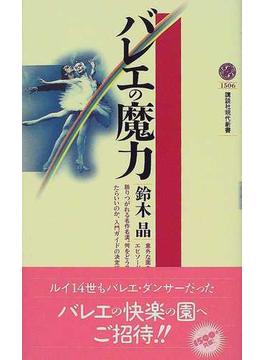 バレエの魔力(講談社現代新書)