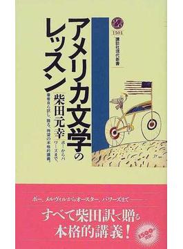 アメリカ文学のレッスン(講談社現代新書)