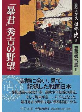 完訳フロイス日本史 5 豊臣秀吉篇 2 「暴君」秀吉の野望(中公文庫)