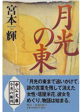 月光の東(中公文庫)