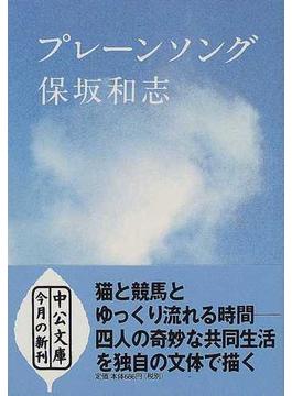 プレーンソング(中公文庫)