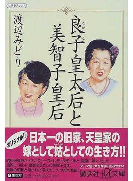良子皇太后と美智子皇后(講談社+α文庫)