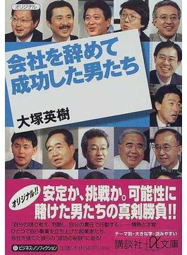 会社を辞めて成功した男たち(講談社+α文庫)