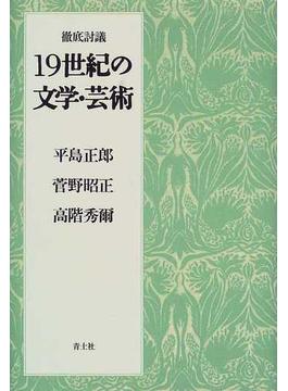 徹底討議19世紀の文学・芸術 新装版