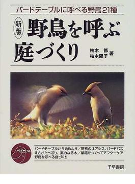 野鳥を呼ぶ庭づくり バードテーブルに呼べる野鳥21種 新版