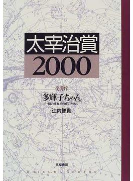 太宰治賞 2000