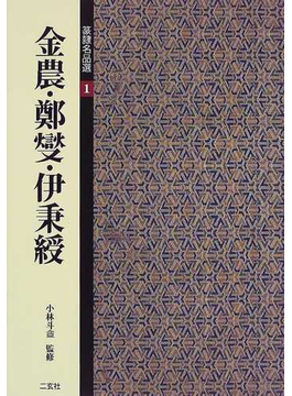 篆隷名品選 1 金農・鄭燮・伊秉綬