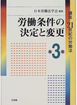 講座21世紀の労働法 第3巻 労働条件の決定と変更