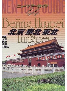 北京・華北・東北 2版
