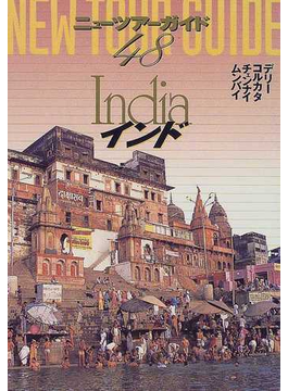 インド 2版