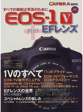 EOS−1V+EFレンズ EFレンズ徹底特写レポート(双葉社スーパームック)