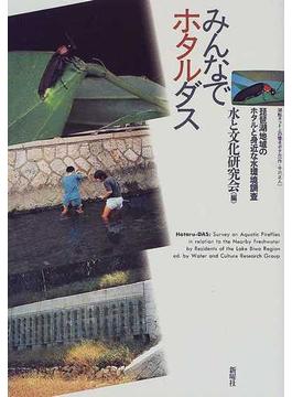 みんなでホタルダス 琵琶湖地域のホタルと身近な水環境調査