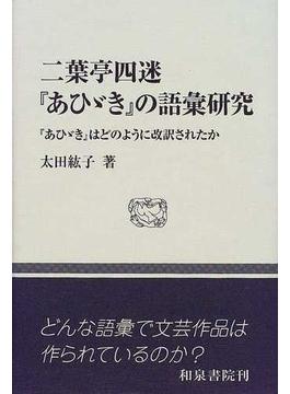 二葉亭四迷『あひゞき』の語彙研究 『あひゞき』はどのように改訳されたか