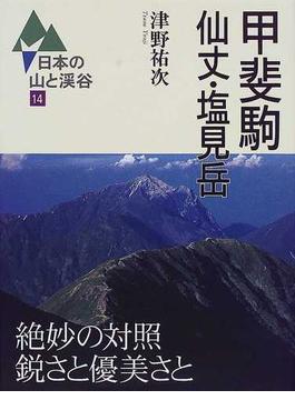 日本の山と渓谷 14 甲斐駒・仙丈・塩見岳