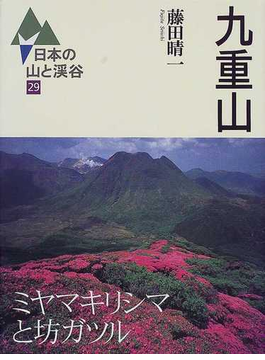 日本の山と渓谷 29 九重山