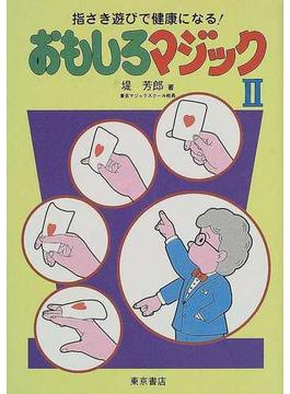 おもしろマジック 2 指さき遊びで健康になる!