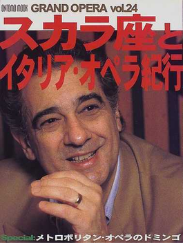 グランドオペラ Vol.24 スカラ座とイタリア・オペラ紀行