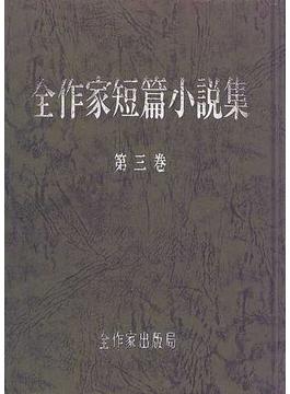 全作家短篇小説集 第3巻
