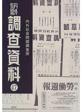 内外社会問題調査資料 復刻 47 第458号〜第465号(一九四一年六月六日〜一九四一年七月二五日)