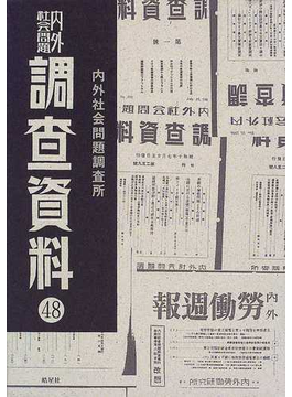 内外社会問題調査資料 復刻 48 第466号〜第473号(一九四一年八月一日〜一九四一年九月二六日)