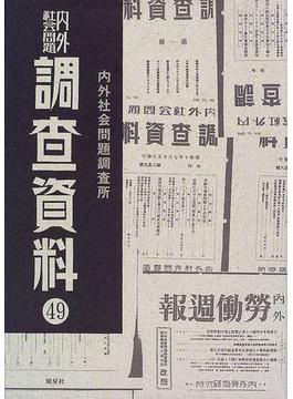 内外社会問題調査資料 復刻 49 第474号〜第486号(一九四一年一〇月三日〜一九四一年一二月二六日)