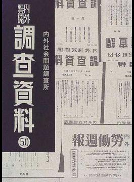 内外社会問題調査資料 復刻 50 第487号〜第498号(一九四二年一月二日〜一九四二年三月二七日)